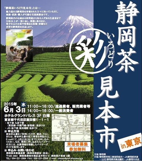 b150603静岡茶見本市