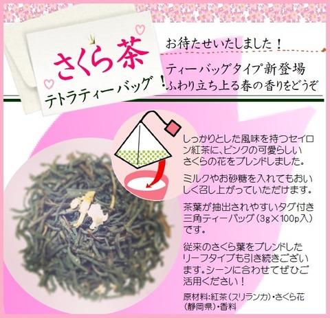 1603さくら茶3