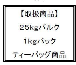 明山甜茶取扱い品目