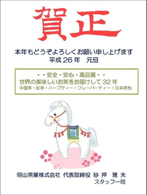 2014明山Blog年賀