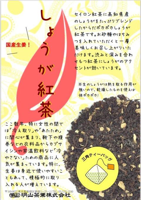 202010生姜紅茶