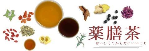 b薬膳茶1