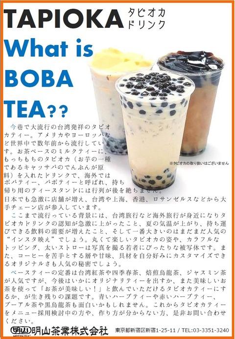 1908BOBA TEA(タピオカ)