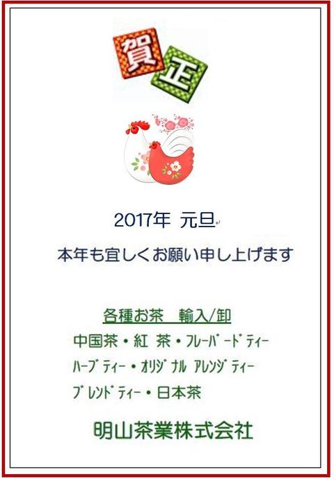 2017会社blog年賀状 (2)