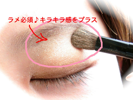 アイメイク 北川景子 メイク 化粧方法