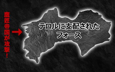 地図⑤:フォースの西は鷹匠帝国が攻撃