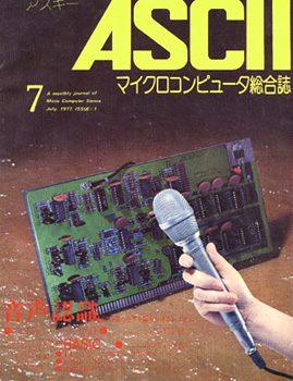 昔の月刊アスキー