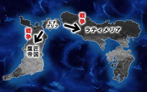 地図④ヒナグリフが西と東の国に戦争をしかける