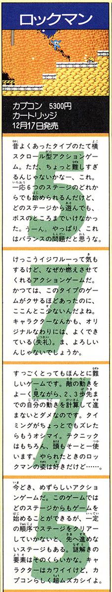 ファミ通レビューロックマン01