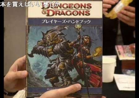 ダンジョンズ&ドラゴンズ ニコ生 (67)