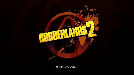 ボーダーランズ2-borderlands2 (7)