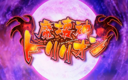魔壊神トリリオン (1)