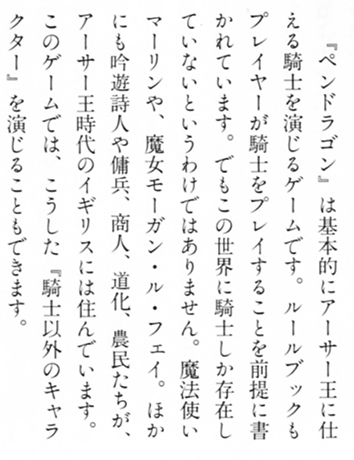 ペンドラゴンリプレイ (1)