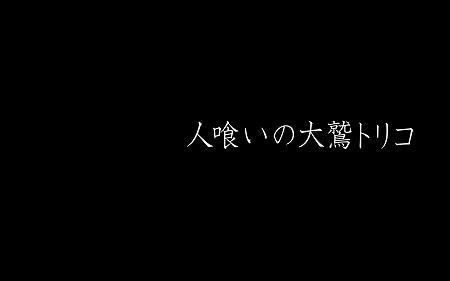 人喰いの大鷲トリコ  (1)