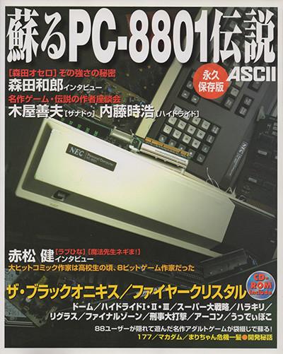 蘇るPC-8001伝説a