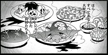 ダンジョン飯 (5)