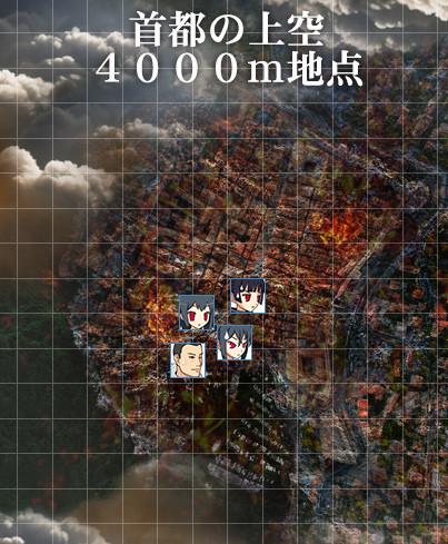 現在位置④首都全体は黒く炭