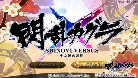 閃乱カグラ SHINOVI VERSUS (5)