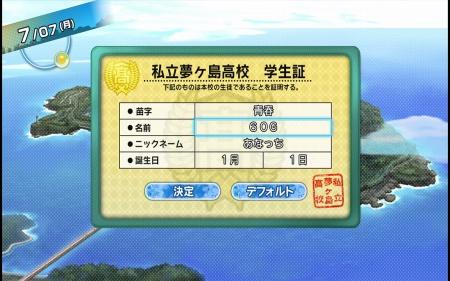 夏色ハイスクル★青春白書 (略)  (8)