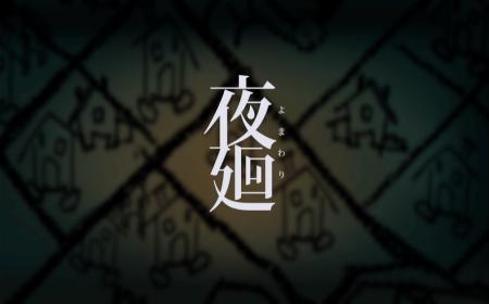 夜廻り (1)