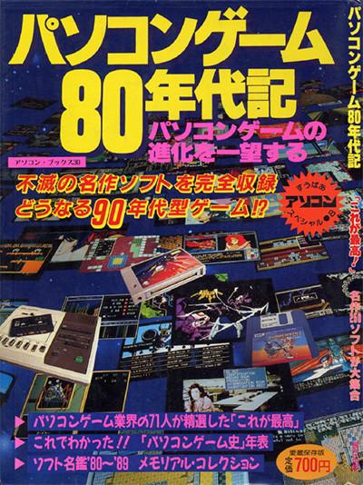パソコンゲーム80年代記a