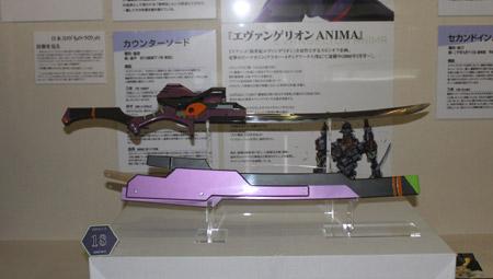 エヴァンゲリオンと日本刀11