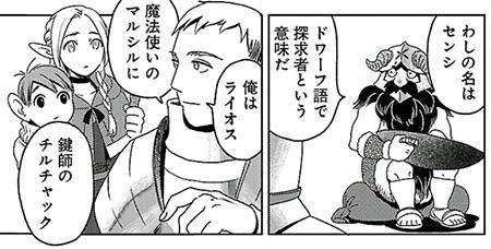 ダンジョン飯 (17)