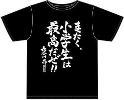小学生は最高だぜTシャツ