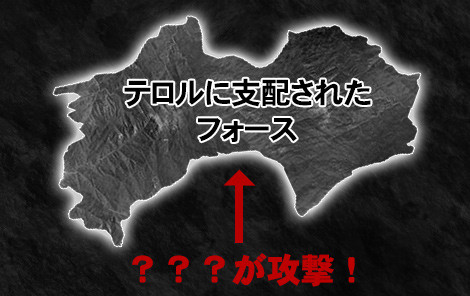 地図⑥:フォースの南は???が攻撃