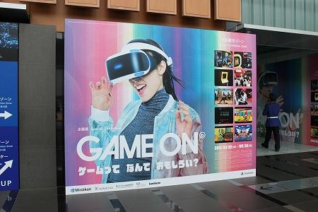 GAME ON/ゲームの展覧会 (2)