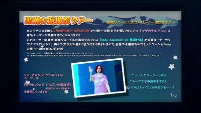 VR沖縄美ら海水族館16