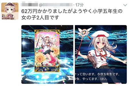 イリヤ62万円