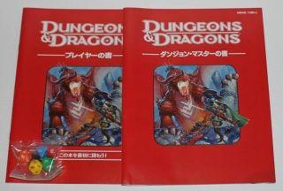 ダンジョンズ&ドラゴンズ(D&D)03