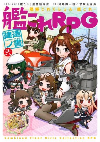 艦これRPG 建造の書弐 (1)