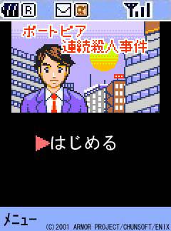 iアプリ版2001年