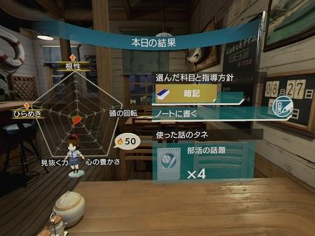 S-初音ミク VRフューチャーライブ (2)