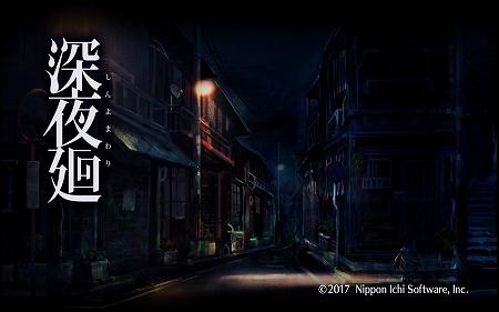 深夜廻り (78)