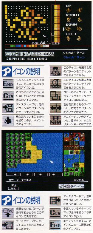 MSXマガジン ダンテ記事 (2)