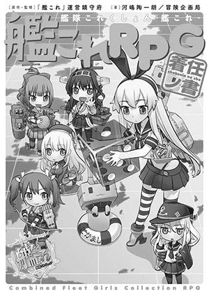 艦これRPG