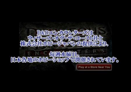 ダンジョンズ&ドラゴンズ ニコ生 (181)
