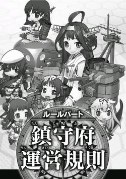 艦これRPG 建造の書弐 (6)