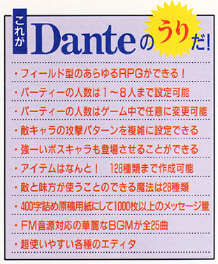 MSXマガジン ダンテ記事 (3)
