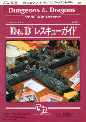 D&Dレスキューガイド