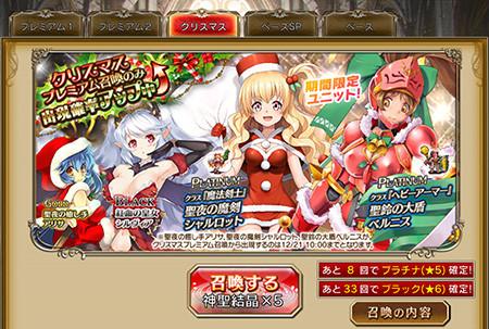 クリスマスガチャ01