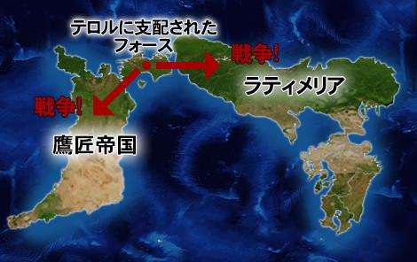地図②:こんな感じに世界中に戦争をふっかけた