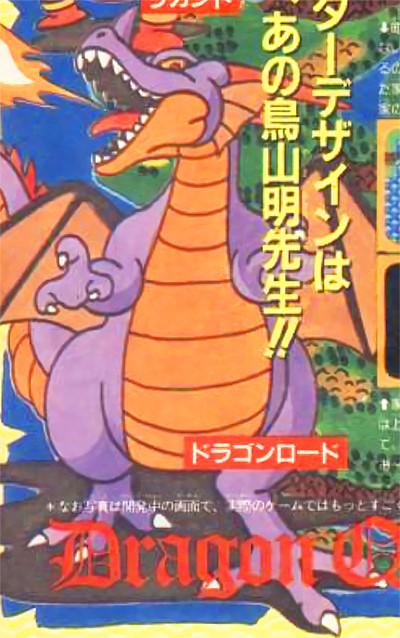 ドラゴンロード01