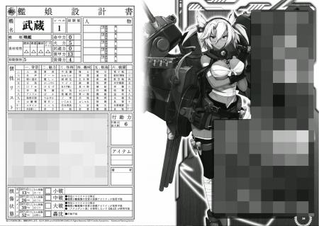 艦これRPG 建造の書弐 (32)