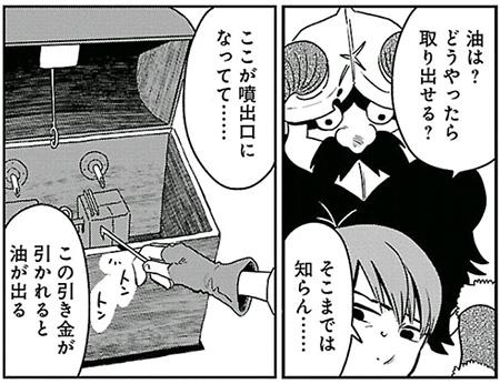 ダンジョン飯 (11)