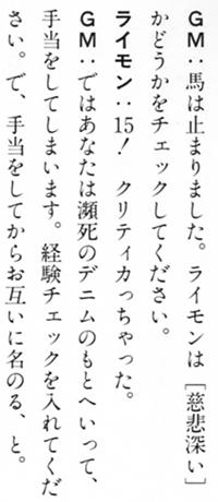 ペンドラゴンリプレイ (3)