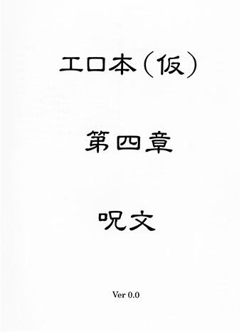 エ○本本(仮)04
